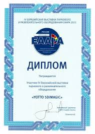 Награды Диплом участника Евразийской выставки паркового и развлекательного оборудования 2011