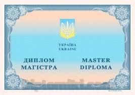 Диплом нового образца Диплом нового образца 2014 2018