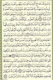 حديث شريف يبين فضل قراءة سورة الكهف يوم الجمعة - Musiqaa Blog