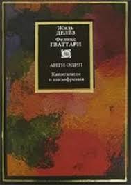 Капитализм и шизофрения Анти Эдип сокращенный перевод реферат  Анти Эдип сокращенный перевод реферат