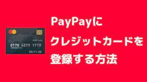 Paypay クレジット カード チャージ