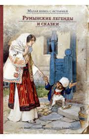 """Книга: """"<b>Румынские легенды и сказки</b>"""". Купить книгу, читать ..."""