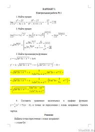 Контрольная работа № № по математическому анализу Вариант №  Контрольная работа №1 №2 по математическому анализу Вариант №1 27 09 15