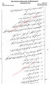 essay topics urdu science essay topic essay funny answer sheets in urdu science essay topic essay funny answer sheets in urdu