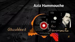 Aziz hammouche - Atasekkurt (audio officiel) - YouTube