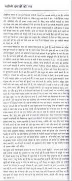 essay on the addiction of harmful drugs in hindi