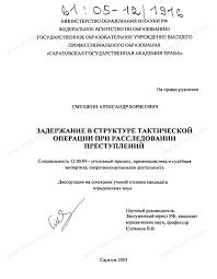 Диссертация на тему Задержание в структуре тактической операции  Диссертация и автореферат на тему Задержание в структуре тактической операции при расследовании преступлений