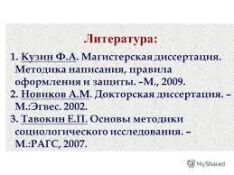 Презентация на тему Б Т Пономаренко доктор исторических наук  Подготовка к написанию диссертации 3 Литература 1