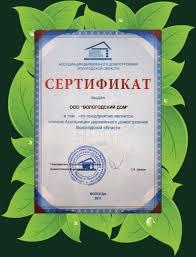 Дипломы и сертификаты Награды ООО Вологодский Дом  Наша компания является сертифицированным членом Ассоциации деревянного домостроения Вологодской области