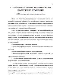 Декан НН Налогообложение коммерческих организаций d  Налогообложение коммерческих организаций