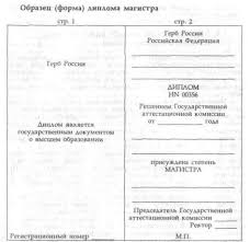 Магистерская диссертация Выпускнику магистратуры выдается также приложение к диплому ≈ выписка из зачетной ведомости с указанием темы ма╜гистерской диссертации