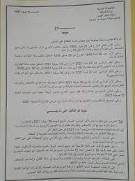 رفع الحجر الشامل نهاية الأسبوع في تونس الكبرى