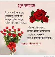 friendship es in marathi good morning sms marathi