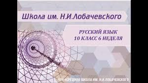 Русский язык класс неделя Контрольная работа по теме  Русский язык 10 класс 6 неделя Контрольная работа по теме Фонетика Орфоэпия Орфография
