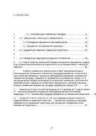 Таможенные процедуры диплом по таможенной системе скачать  Таможенные процедуры диплом 2013 по таможенной системе скачать бесплатно классификация переработка товара анализ уплата территории законодательство