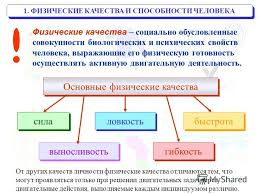 Презентация на тему ПЛАН Физические качества и способности  3 1 ФИЗИЧЕСКИЕ КАЧЕСТВА
