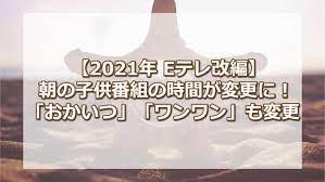 E テレ 番組 改編