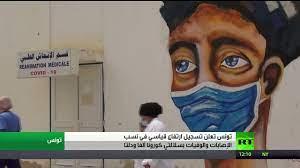 تونس.. انتشار غير مسبوق لسلالتي كورونا - YouTube