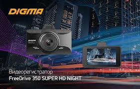 <b>Видеорегистратор DIGMA FreeDrive</b> 350 SUPER HD NIGHT: и ...