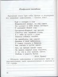 Русский язык класс Проверочные и контрольные работы Варианты  Иллюстрации к Русский язык 4 класс Проверочные и контрольные работы