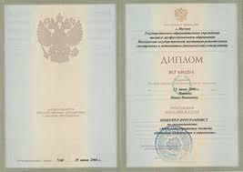 Купить диплом МГИМО Московского государственного института  Как выглядит диплом МГИМО 2009 года