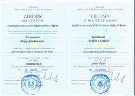 В Украине летнему ученому из Азербайджана вручен диплом доктора  yuklə