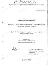 Диссертация на тему Бюджет как основа финансовой системы субъекта  Бюджет как основа финансовой системы субъекта Российской Федерации Правовые аспекты тема диссертации и автореферата по ВАК 12 00 14 кандидат юридических