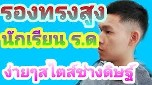 รองทรงสงนกเรยน ร ด งายๆสไตสชางดษฐ Thai Barber Channel