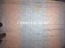 Купить морской диплом моториста в Москве ССУЗа цены Диплом колледжа 2014 2017 годов