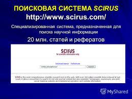 Презентация на тему Информационные ресурсы Интернет Интернет  17 ПОИСКОВАЯ
