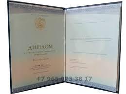 Диплом о среднем профессиональном образовании с по год  Заказать диплом о среднем профессиональном образовании техникум колледж образца 2014 2018 годов