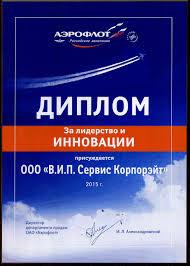 aeroflot lidership jpg  Диплом Аэрофлот за лидерство и инновации