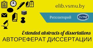 Электронный архив библиотеки Витебского государственного  Авторефераты диссертаций 61