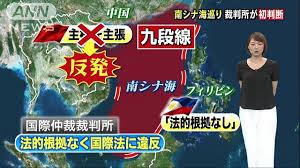 Image result for 南シナ海判決