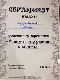 Салон красоты Шик ВКонтакте Дипломы грамоты и сертификаты Салона красоты quot