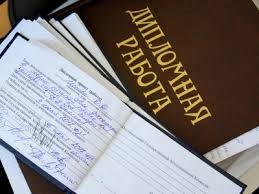 ПростоСдал ру Отчет по практике в турфирме Порядок выполнения дипломной работы