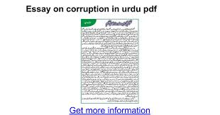 essay on corruption in urdu pdf google docs