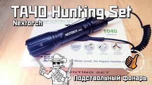 <b>Nextorch</b> TA40 - <b>Фонарь</b> охотника - YouTube