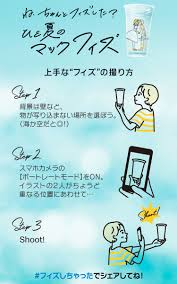 ひと夏のマックフィズ Mcdonalds Japan