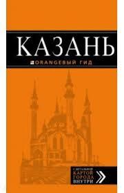 <b>Казань</b>. <b>Путеводитель</b> (+ карта)