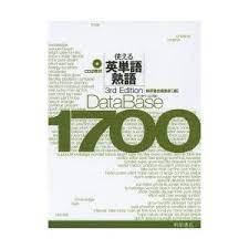 DataBase(データベース) 1700 使える英単語・熟語 3rd Edition :9784342012914:学参ドットコム - 通販 -  Yahoo!ショッピング