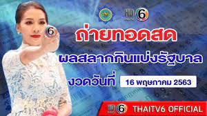ถ่ายทอดสดหวย ถ่ายทอดสดสลากกินแบ่งรัฐบาล งวด 16 พฤษภาคม 2563 - YouTube