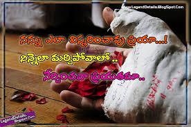 Telugu Sad Love Failure Quotes Legendary Quotes Awesome Telugu Love Failure Images