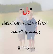 Beautiful Hazrat Ali Quotes About Love In Urdu Happy Quote