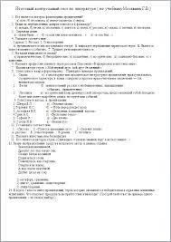 Итоговый контрольный тест по литературе по учебнику Москвина Г В  Итоговый контрольный тест по литературе по учебнику Москвина Г В