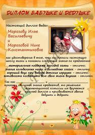 Первый День Рождения Дипломы на день рождения Дипломы для гостей 150 рублей Название Диплом на день рождения