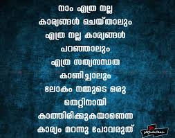 Malayalam Great Quotes About Life Gorgeous Your Quote Picture Malayalam