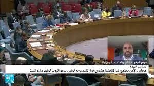 كيف سيؤثر اجتماع مجلس الأمن على القرار الإثيوبي بشأن سد النهضة؟ - YouTube