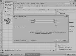 Реферат Мастер функций в excel Рис 3 Диалоговое окноАргументы функции