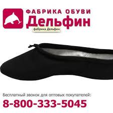 "Фабрика обуви ""<b>Дельфин</b>"" | ВКонтакте"